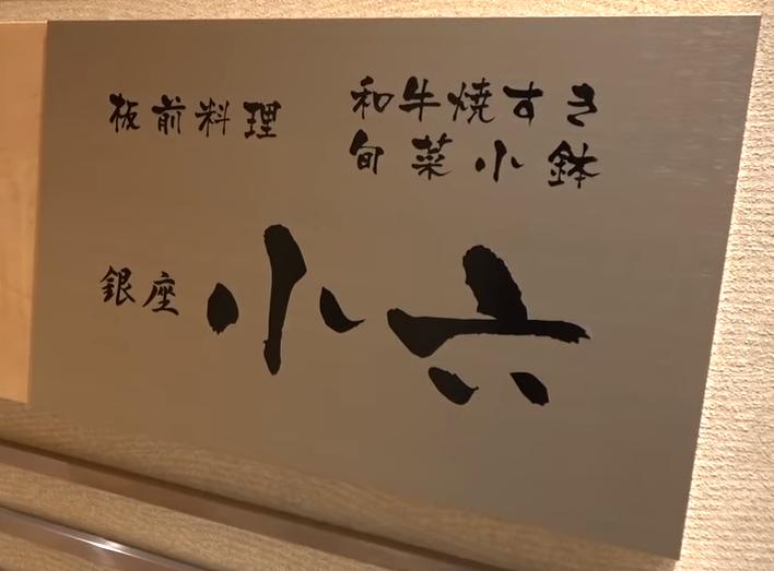 銀座で価格破壊なお店!和牛の頂点である仙台牛と和食が旨過ぎて昇天してしまった!