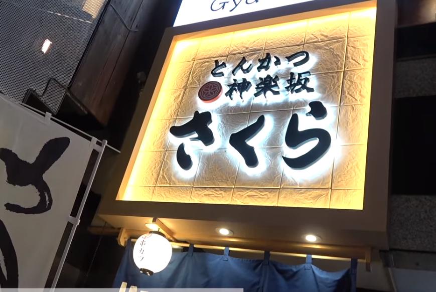 とんかつ専門店の串カツを全種類食べ尽くす!